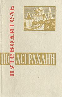 Нижне волжское книжное издательство продать за границу монеты